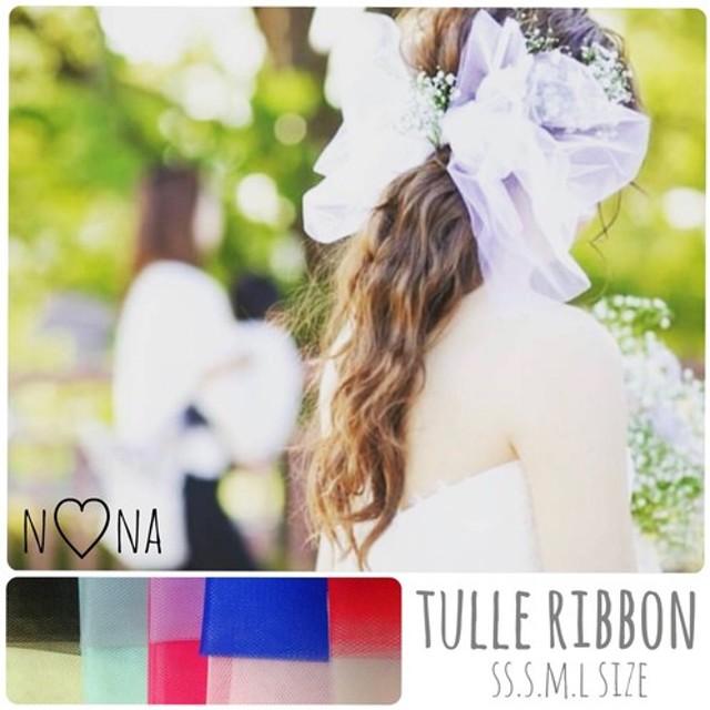 【選べる13色*チュールリボン】916…ウェディングドレス 結婚式 フォーマル パーティー ヘッドアクセサリー 受注生産