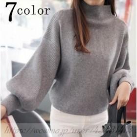 ニットセーター レディース ハイネック 7色 無地 長袖 大人 ゆったり 著やすい セーター パフスリーブ 人気 秋冬