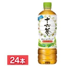 【24本入】十六茶 PET630ml アサヒ飲料