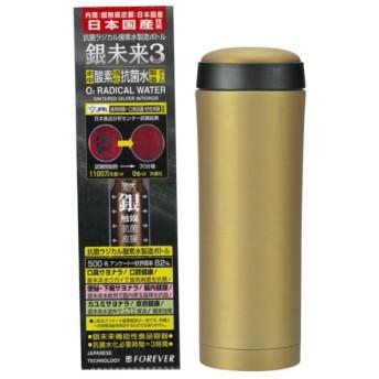 銀未来3 抗菌ラジカル酸素水製造ボトル 広口タイプ490ml(GL) JGMHB-049GL ゴールド