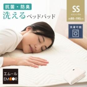 敷きパッド ベッドパッド パッド 洗えるベッドパッド セミシングルサイズ 抗菌防臭 丸洗い 80×195cm 洗える 新生活 母の日