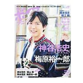 ボイスアニメージュ No.40/徳間書店