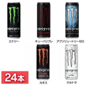 【24本入】モンスター エナジー 缶355ml アサヒ飲料 全5種類
