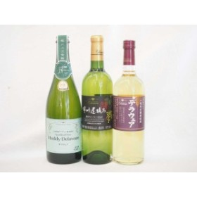 国産白ぶどうワイン3本セット 甲州遅摘み(甲州種)×1本 樽熟甲州白(甲州種)×1本 マディデラウェアスパークリングワイン(デラウェア)