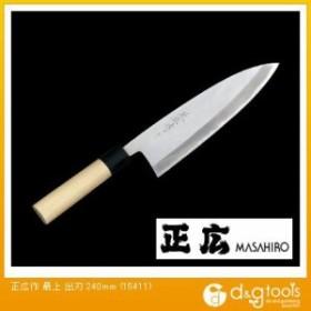 正広 包丁 最上 出刃 (15411)  調理用