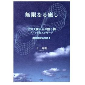 無限なる癒し 宇宙天使からの贈り物 メソッド&メッセージ 調和波動気功法2/于寿明(著者)