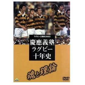 ラグビー三国史2003 慶応ラグビー十年史〜魂と理論〜/(スポーツ)