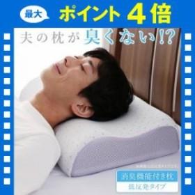 消臭機能付き低反発/高反発枕 低反発タイプ[4D][00]