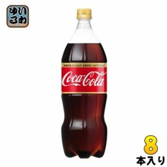 コカ・コーラ ゼロカフェイン 1.5L ペットボトル 8本入