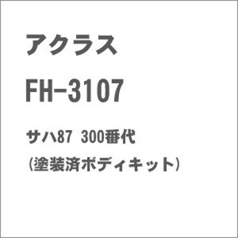 アクラス (HO) FH-3107 サハ87 300番代(塗装済ボディキット) デイ-プランニング FH-3107【返品種別B】