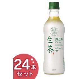 【24本入】キリン 生茶デカフェ 430ml PET キリンビバレッジ 送料無料
