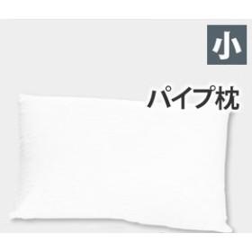 パイプ枕 小3050cm 枕 ピロー (代引不可)【送料無料】