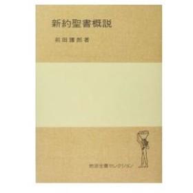 新約聖書概説/前田護郎