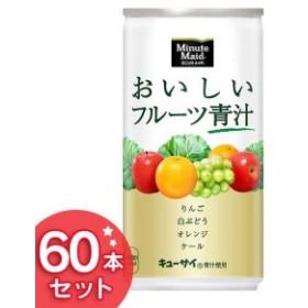 【60本セット】ミニッツメイドおいしいフルーツ青汁 190g缶 [代引不可] 送料無料