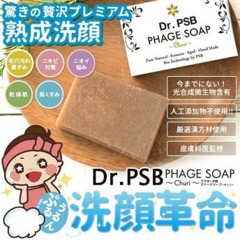 洗顔石鹸 Dr.PSBファージソープ チュリ 100g せっけん ソープ ハンドメイドソープ PSB配合 送料無料