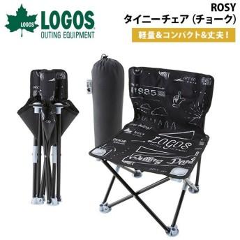 ロゴス LOGOS ROSY タイニーチェア チョーク 折りたたみ椅子 軽量 コンパクト 背もたれ イス アウトドア キャンプ 釣り フィッシング 73173115