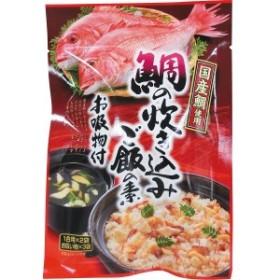 鯛の炊き込みご飯の素(お吸物付) MR-2