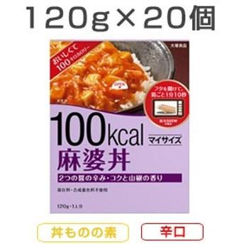 【20食セット】 マイサイズ 麻婆丼 辛口 120g×10食 2セット レトルト レトルト食品 大塚食品【送料無料】