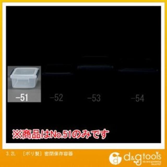 エスコ [ポリ製]密閉保存容器 3.2L (EA508TC-51)
