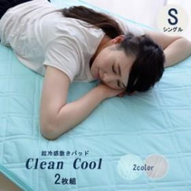 敷きパッド シングル 2枚組 ひんやり CLEAN COOL 同色2枚セット(GL)約100×205cm  接触冷感 涼感 冷感パッド 冷感マット