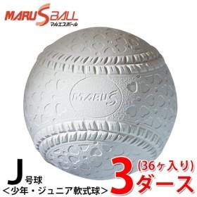 マルエスボール MARU S BALL 軟式野球ボール J号 ジュニア 3ダース36ケ入り 15910D