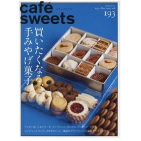 cafe-sweets 193 (柴田書店MOOK)/柴田書店