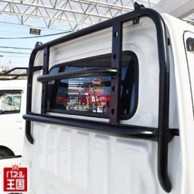 軽トラック【ハードカーゴガード】ハイゼット(標準ルーフ)(S500P,S510P) 荷台窓ガード ロールバータイプの迫力のデザイン。純正ボルトで