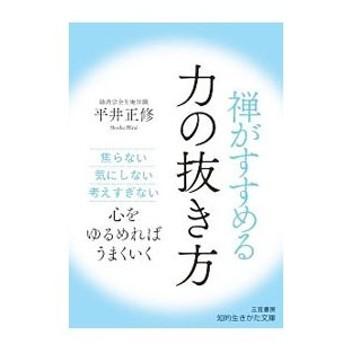 禅がすすめる力の抜き方/平井正修