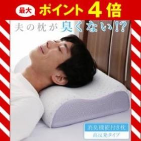 消臭機能付き低反発/高反発枕 高反発タイプ[4D][00]
