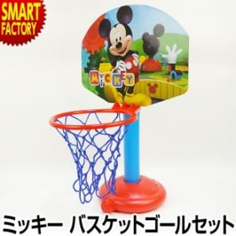 ディズニー バスケットゴールセット おもちゃ バスケットボール ミッキー 室内 玩具 子供 キッズ 男の子 女の子