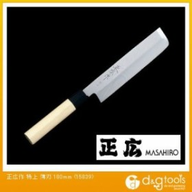 正広 包丁 特上 薄刃 180mm (15839)  調理用
