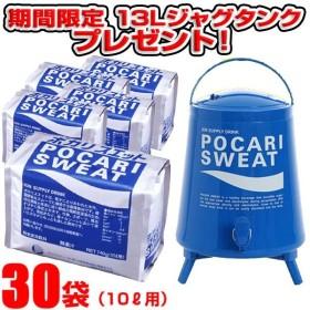 3Lジャグタンク1点プレゼント!ポカリスエット 水分補給 熱中症対策に!大塚製薬 10L用粉末(740g)×30袋(3ケース) 34150