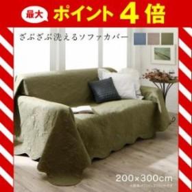 かけるだけでソファが変わるデザインソファカバー kilyta キリータ ズレ防止ベルトなし 200×300cm[4D][00]