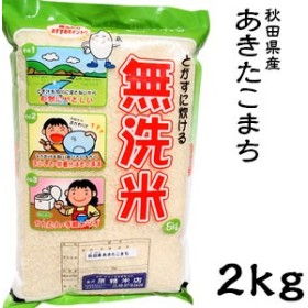 米 日本米 30年度産 秋田県産 あきたこまち BG精米製法 無洗米 2kg ご注文をいただいてから精米します。【精米無料】【特別栽培米】【新