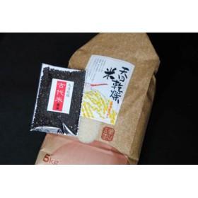平成30年産米 頑固にこだわったお米 天日乾燥米 ひとめぼれ 5kg +古代米50g SS