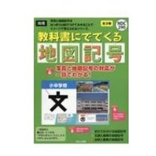 教科書にでてくる地図記号全3巻セット 日本地図センター