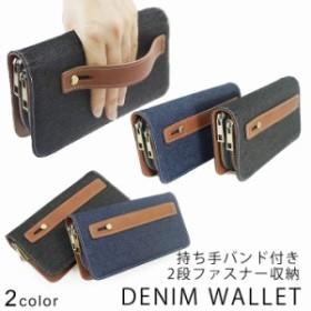 07686a640b33 財布 長財布 デニム ラウンド 2段ファスナー 持ち手付き メンズ レディース キーズ Keys