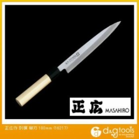 正広 包丁 別撰 柳刃 (16217)  調理用