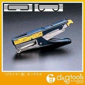 エスコ [プライヤー型]ホッチキス (EA762HF)