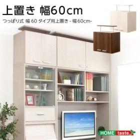 収納家具【DEALS-ディールズ-】上置き60cm(代引き不可)【送料無料】