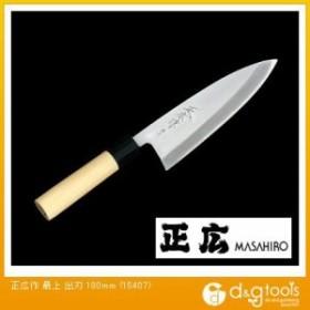 正広 包丁 最上 出刃 (15407)  調理用