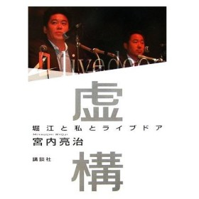 虚構 堀江と私とライブドア/宮内亮治【著】