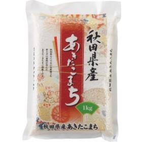 秋田県産 あきたこまち(1kg)