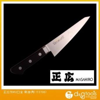 正広 包丁MV口金 骨透(角) (13706) 調理用