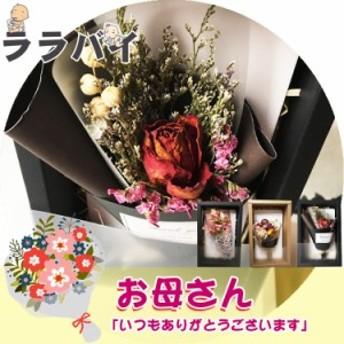 【母の日】プレゼント ギフト 女性 フラワー ボックス 贈り物 プリザーブドフラワー 造花 枯れない花