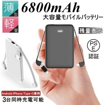 6800mAh モバイルバッテリー 超軽量 ケーブル内蔵 ミニ型 超薄型 3台同時急速充電 各機種対応 携帯充電器 コンパクト スマホ充電器 PSE認証【PL保険】