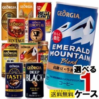 缶コーヒー リアルゴールド 30本入 よりどり 1ケース ジョージア エメラルドマウンテン ヨーロピアン ブラック コカコーラ コカ・コーラ