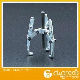 エスコ 3本爪プーラー 250mm (EA500B-250)