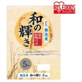 和の輝き 無洗米 5kg アイリスフーズ