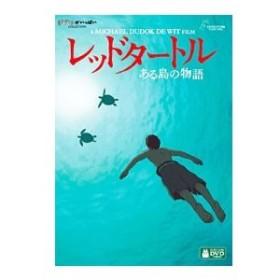 DVD/レッドタートル ある島の物語